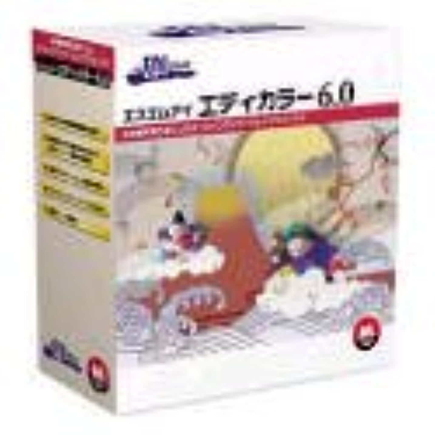 球体ピケ形容詞EDICOLOR 6.0 Macintosh 対応版