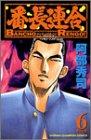 番長連合 第6巻 (少年チャンピオン・コミックス)