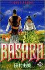 Basara (25) (別コミフラワーコミックス)