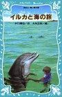 イルカと海の旅 (講談社青い鳥文庫)