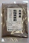 古閑産業 九州産乾燥黒米粉 100g