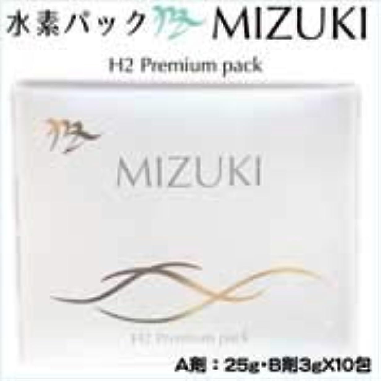 浴室日常的に緩めるMIZUKI H2 Premium pack ミズキ プレミアムパック A剤:25g、B剤:3gX10包 スパチュラ付き