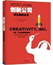 Creativity,Inc.:Overcoming the Unseen Forces that Stand in the Way of True Inspiration/Chinese Edition
