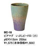 伊賀焼きの気孔状の表面が作り出す クリーミーな泡がビールのうまさを 格別なものにしてくれます。 伊賀焼きビアマグコレクション ビアマグ いぶしビードロ(小) BC-18 Φ8×h12cm 250cc
