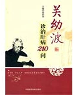 The relevant Youbo diagnosis and treatment of liver disease 210 asked(Chinese Edition)