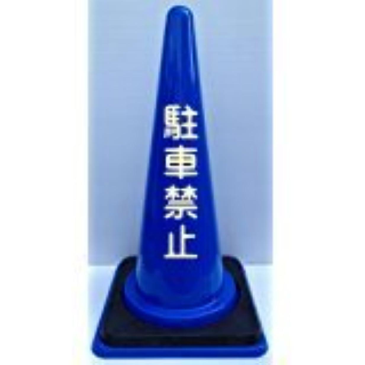 投資浸食チューインガム駐車禁止 フレックスコーン コーンベット付 8本セット (青)