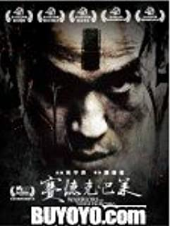Warriors of the Rainbow: Seediq Bale Part I & II (3 DVD Boxset)