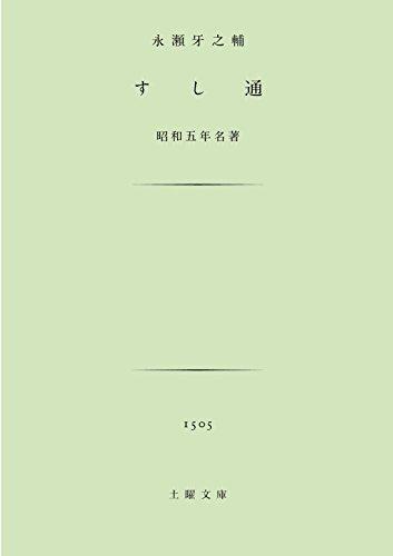 すし通 (土曜文庫)
