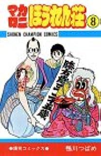 マカロニほうれん荘 (8) (少年チャンピオン・コミックス)