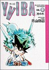 YAIBA (Vol.3) (少年サンデーコミックス〈ワイド版〉)