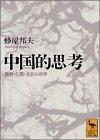 中国的思考―儒教・仏教・老荘の世界 (講談社学術文庫)
