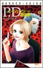 P.D.エージェンシーの報告書 1 (クイーンズコミックス)