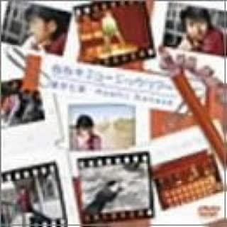 なな☆ミュージックツアー [DVD]