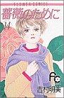薔薇のために (14) (フラワーコミックス)
