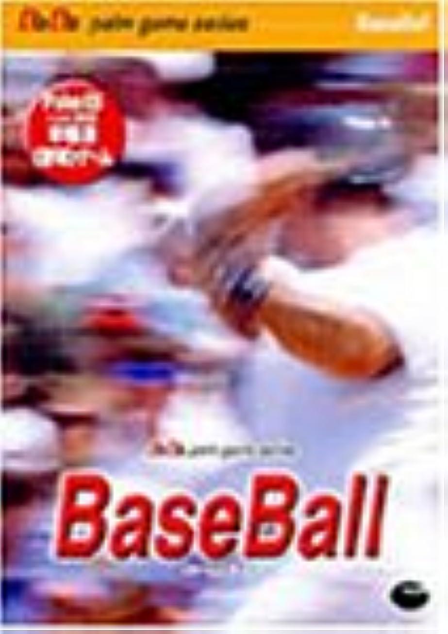 推進、動かす心臓読むDada Baseball
