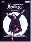 月の輝く夜に [DVD] image