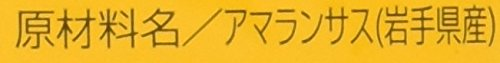 長野精米『最高級岩手県産アマランサス』