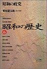 昭和の歴史〈6〉昭和の政党