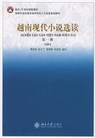 1 Vietnam Readings of modern fiction (paperback)