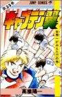 キャプテン翼 35 (ジャンプコミックス)