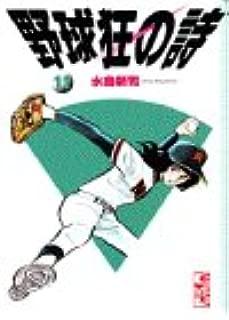 野球狂の詩 (11) (講談社漫画文庫)