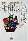 箱船はいっぱい: 藤子・F・不二雄[異色短編集]  3 (3) (小学館文庫―藤子・F・不二雄〈異色短編集〉)の詳細を見る