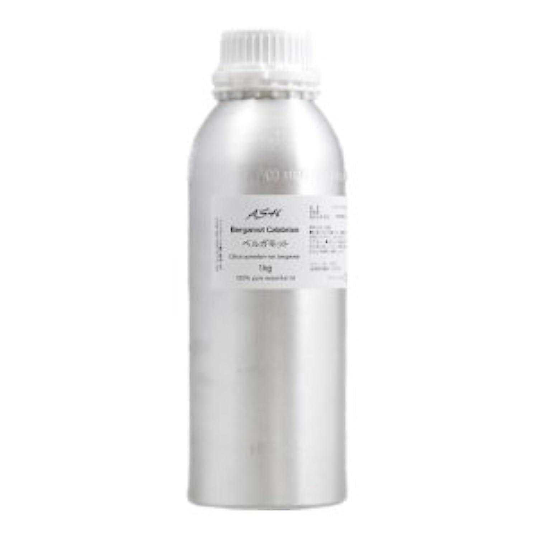 ASH ベルガモット エッセンシャルオイル 業務用1kg AEAJ表示基準適合認定精油