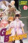 GetBackers奪還屋 (23) (講談社コミックス―SHONEN MAGAZINE COMICS (3308巻))