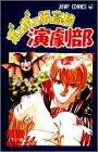 ボンボン坂高校演劇部 (第10巻) (ジャンプ・コミックス)