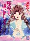 桜の下で逢いましょう (講談社X文庫―ティーンズハート)の詳細を見る