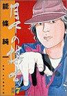 月下の棋士 (7) (ビッグコミックス)