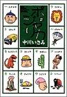ポジャリカ (2) (ビッグコミックススペシャル)
