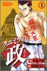 クニミツの政(まつり) (1) (講談社コミックス―Shonen magazine comics (2965巻))の詳細を見る