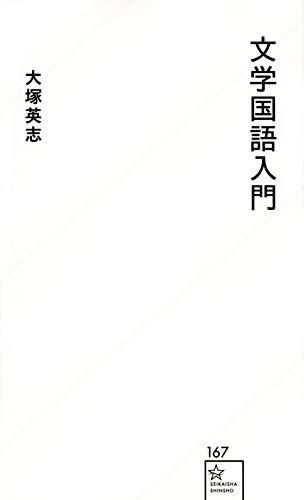 文学国語入門 (星海社新書)