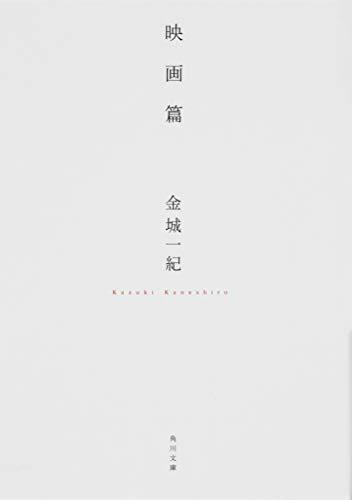 映画篇 (角川文庫)の詳細を見る