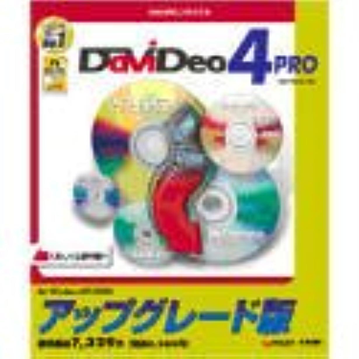 救急車スキッパー疑わしいDaViDeo 4 Pro アップグレード版