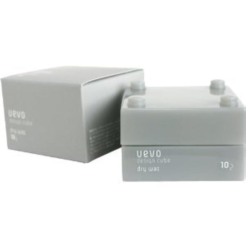 ペネロペ美的タイムリーな【X2個セット】 デミ ウェーボ デザインキューブ ドライワックス 30g dry wax DEMI uevo design cube