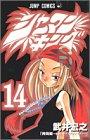 シャーマンキング 14 (ジャンプコミックス)