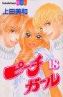 ピーチガール(18) <完> (講談社コミックス別冊フレンド)