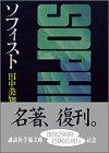 ソフィスト (講談社学術文庫 73)