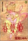 春夢姫 (YOUコミックス)
