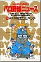 パロ野球ニュース 10 (バンブー・コミックス)