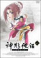 神チョウ侠侶~コンドルヒーロー~ 1 [DVD]