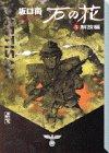 石の花(5)解放編 (講談社漫画文庫)の詳細を見る