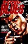 ろくでなしBLUES 1 (ジャンプコミックス)
