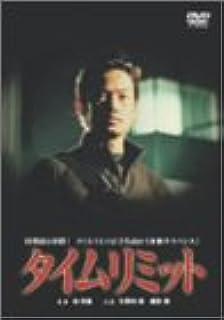 タイムリミット [DVD]