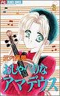 おしゃべりなアマデウス (3) (フラワーコミックス)