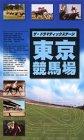 ドラマティックステージ 東京競馬場 VHS