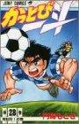 かっとび一斗 28 (ジャンプコミックス)