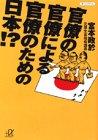 官僚の官僚による官僚のための日本!? (講談社+α文庫)の詳細を見る